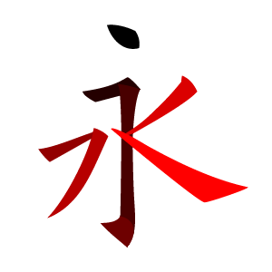 Chinese char Shows Eight principles; for five strokes
